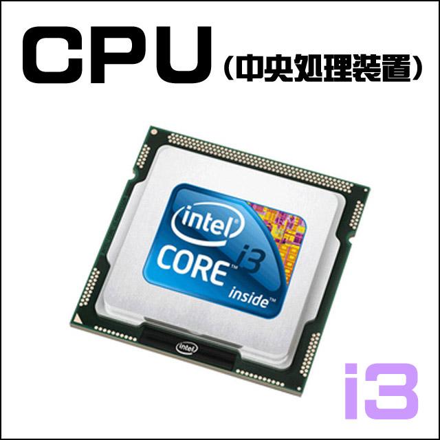 CPU☆「コアi3」搭載 Intel Core i3 高速☆コアiシリーズCPU搭載のモデルをお届けいたします!!
