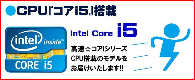 CPU コアi5搭載 Intel Core i5 高速 コアiシリーズCPU搭載のモデルをお届けいたします!!