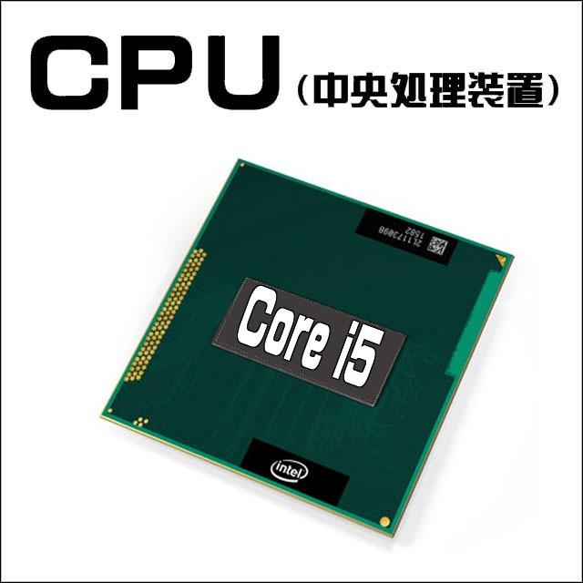 CPU★コアi5搭載 Intel Core i5-4300U プロセッサー 高速☆コアiシリーズCPU搭載のモデルをお届けいたします!!