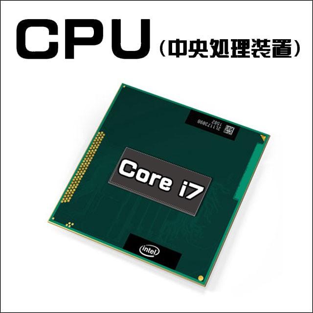 CPU★コアi5搭載 Intel Core i7-3720QM プロセッサー 高速☆コアiシリーズCPU搭載のモデルをお届けいたします!!