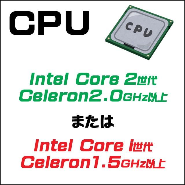 CPU Intel Core 2世代Celeron2.0GHz以上またはIntel Core i世代Celeron1.5GHz以上