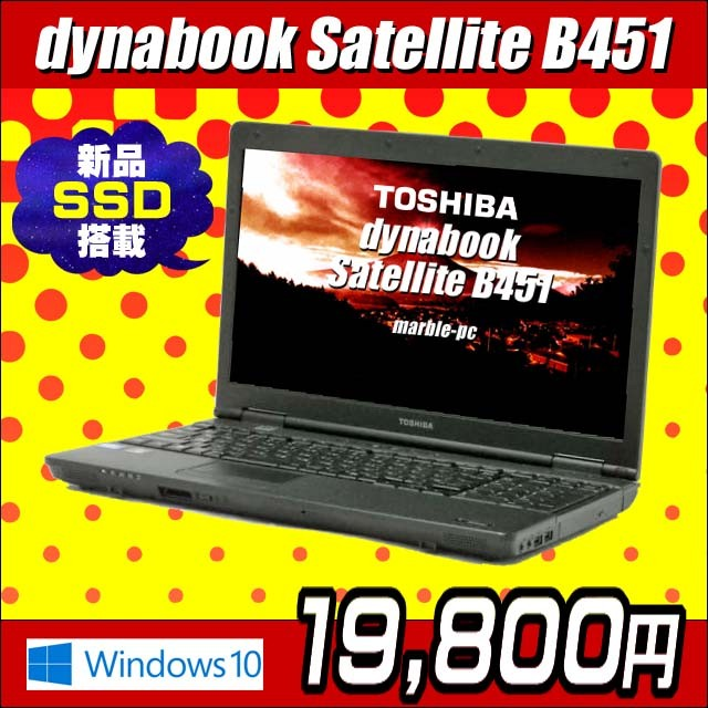 限定★dynabook B451 新品SSD