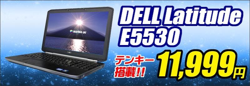 Dell Latitude E5530★11999