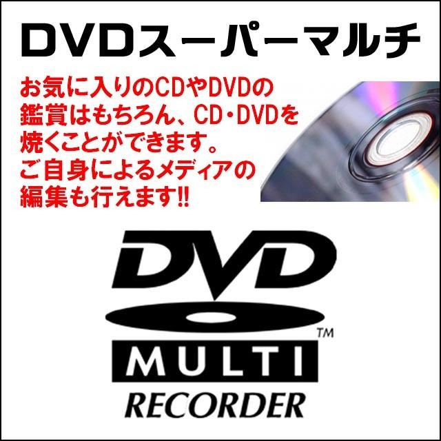 光学ドライブ★DVDスーパーマルチドライブ搭載 お気に入りのCDやDVDの鑑賞はもちろん、CD・DVDを焼くことができます。ご自身の作品編集もOKです!!