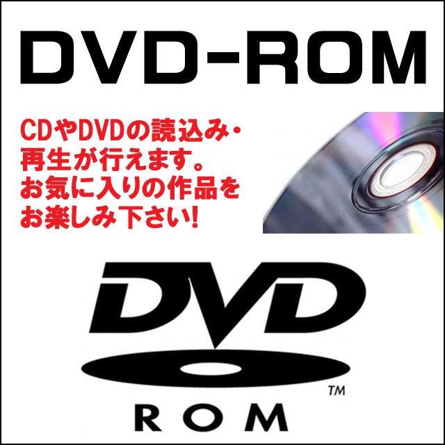 光学ドライブ DVD-ROMドライブ搭載 CDやDVDの読込・再生が行えます。お気に入りの作品をお楽しみいただけます!!