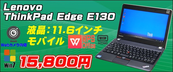 Edge E130 Core i3 usb3.0 Webカメラ