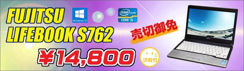 訳あり★第三世代 Core i5 ノートPC