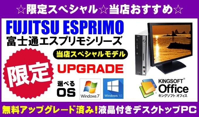 限定 当店スペシャル 富士通 ESPRIMO コアi3搭載デスクトップPC液晶セット/HDD250GB/メモリ8ギガ/液晶19⇒23インチワイド/Core i3/DVDスーパーマルチドライブ/KingSoft Officeインストール済み
