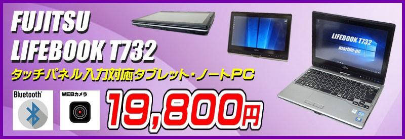 T732★SSD128GB