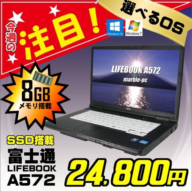 メモリ8GB▼富士通 LIFEBOOK A572