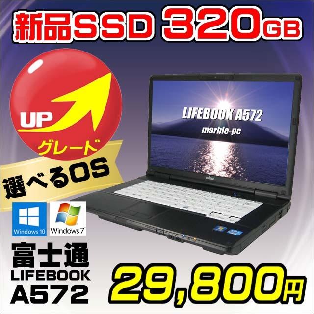 新品SSD320GB▼富士通 LIFEBOOK A572