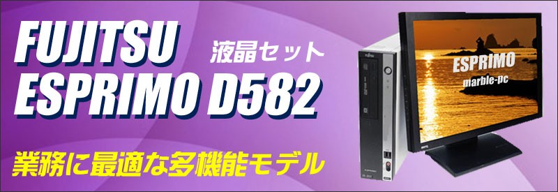 中古パソコン☆富士通 ESPRIMO D582/E デスクトップパソコン/OS:Windows10/液晶:23インチ/CPU:コアi7(3.40GHz)/メモリ:8GB/新品SSD:240GB/光学ドライブ:DVDスーパーマルチ内蔵/WPS Office付き:なし