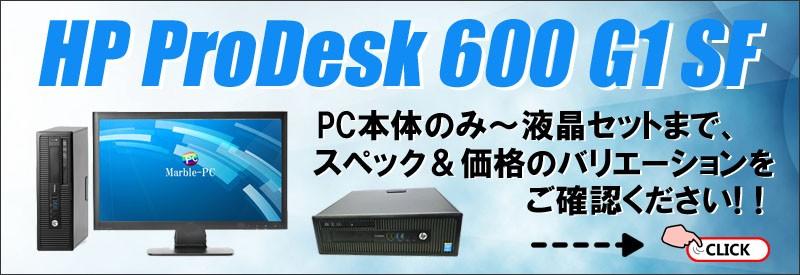 HP 600G1★シリーズ