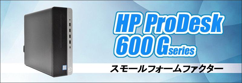 中古パソコン☆HP ProDesk 600 G5 SF