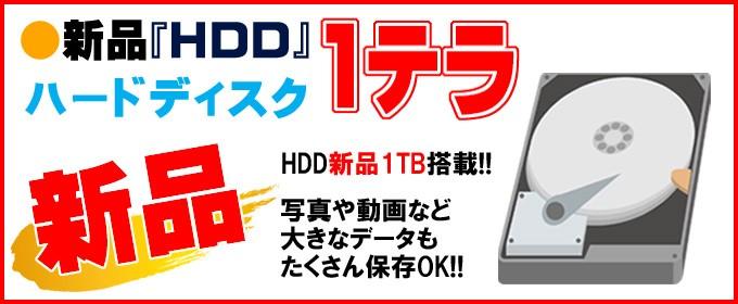 ストレージ☆新品HDD1000GB