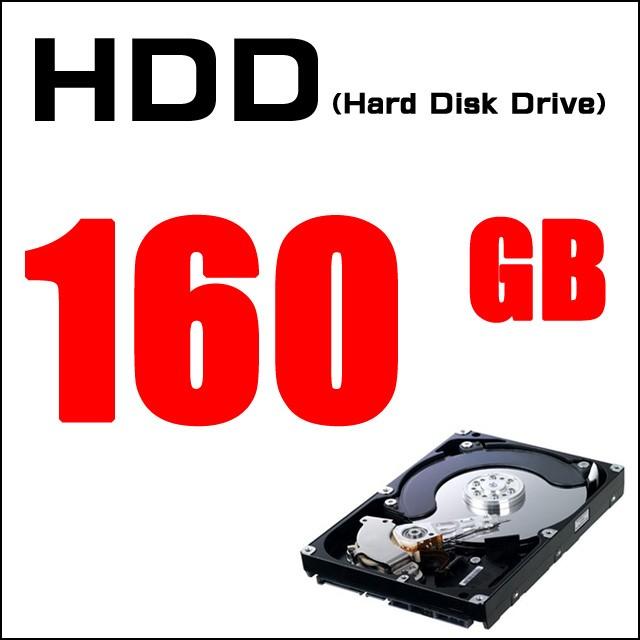 ストレージ ハードディスク160GB搭載