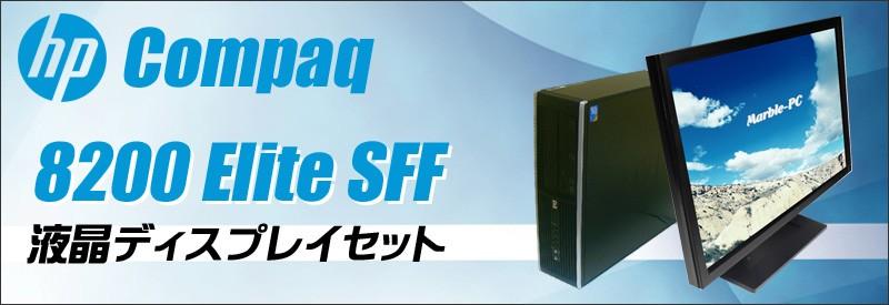 中古パソコン HP Compaq 8200 Elite SFF 液晶モニター付きデスクトップPC