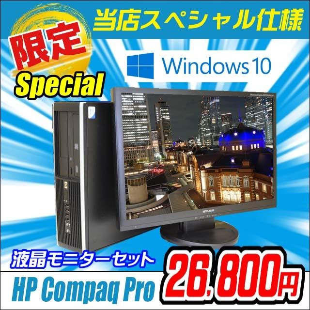 HP Compaq Pro★6xxx シリーズ
