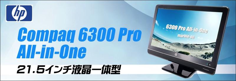 液晶一体型パソコン Windows10-Pro | HP Compaq Pro 6300 All-in-One | コアi3(3 3GHz)搭載  メモリ4GB HDD500GB DVDマルチ内蔵 WPSオフィス付き 中古パソコン