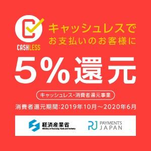 ★5%還元