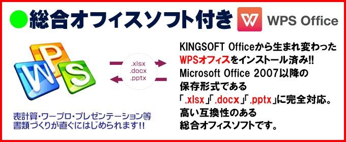 オフィスソフト付き KingSoft Office付き インストール済み キングソフト・オフィスはMicrosoft Office 2007以降の保存形式である「.xlsx」「.docx」「.pptx」に完全対応。高い互換性のある総合オフィスソフトです。