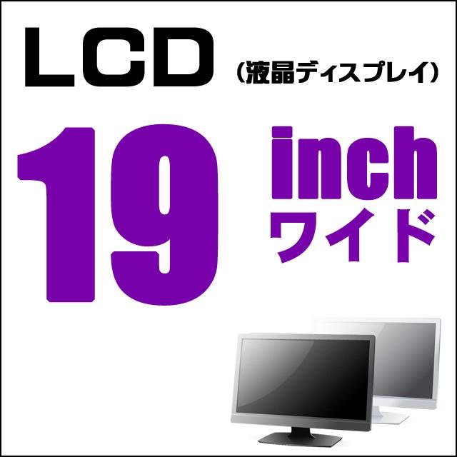 LCD 19インチワイド液晶ディスプレイ