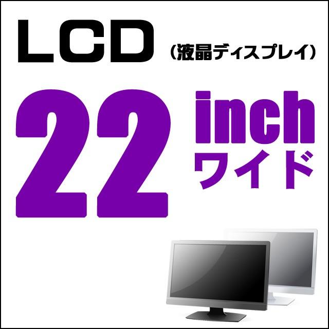 液晶☆19インチを22インチワイドに無料アップグレード!!
