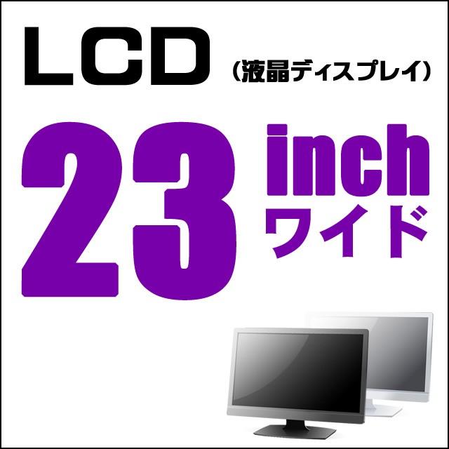 LCD★23インチワイド液晶ディスプレイ