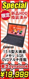 TOSHIBA Celeron special 新品 500GB