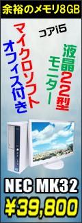 MK32M/B-F 22液晶 Office2007