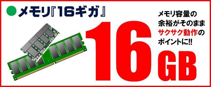 メモリ 16g