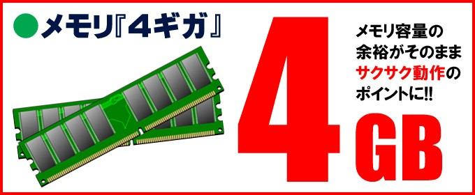 限定 メモリ「4ギガ」搭載 メモリ容量の余裕がそのままサクサク動作のポイントに!!
