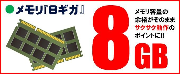 メモリ 8g