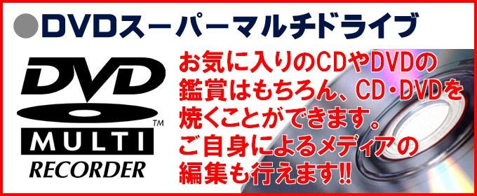 光学ドライブ☆DVDスーパーマルチドライブ搭載 お気に入りのCDやDVDの鑑賞はもちろん、CD・DVDを焼くことができます。ご自身の作品編集もOKです!!