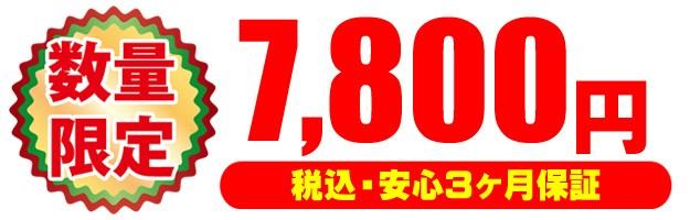 限定★7,800円