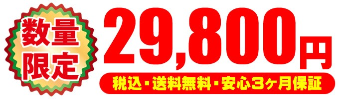 限定スペシャル 29,800円(税込・送料無料・安心3ヶ月保証)