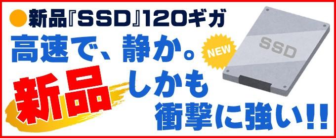 限定 新品「SSD」120ギガに交換済み!!高速で静か、衝撃にも強い!!