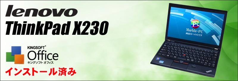 当店限定 OS選択型 スペシャルモデル lenovo ThinkPad X230