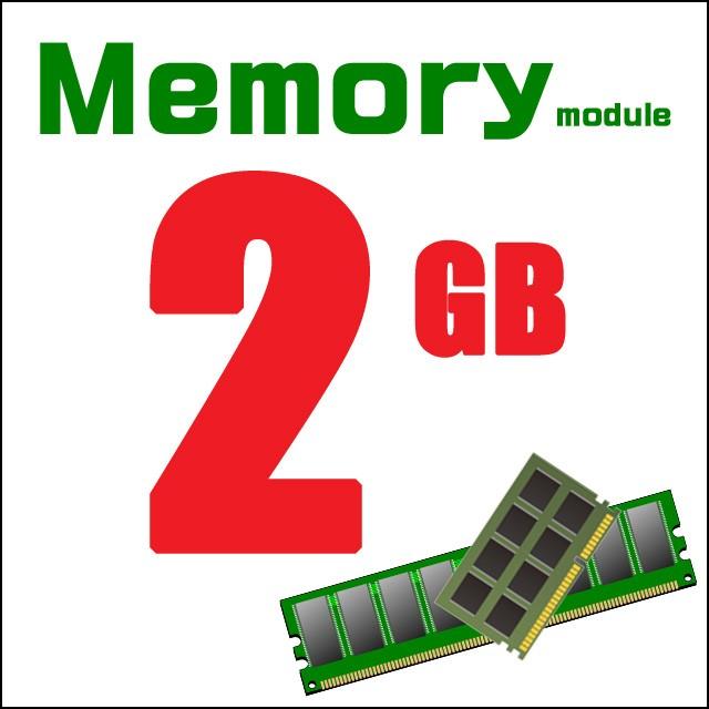 メモリ 2ギガ搭載