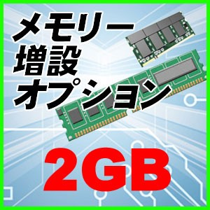 ▼メモリー2GB