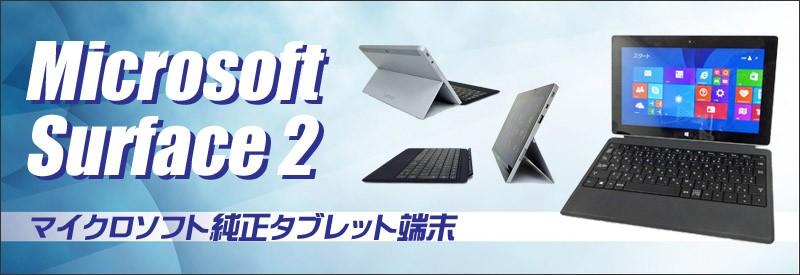 中古パソコン☆Microsoft Surface 2 MODEL1572 専用キーボードセット