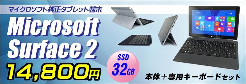 サーフェス2★SSD32GB