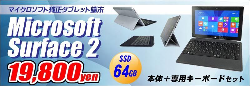 サーフェス2★SSD64GB