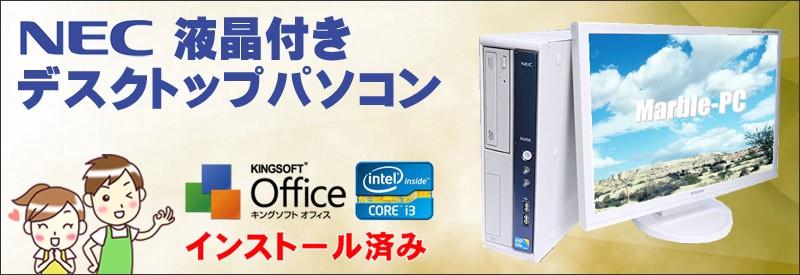 中古パソコン たとえば、こんなパソコンが届きます!! NEC中古デスクトップPC