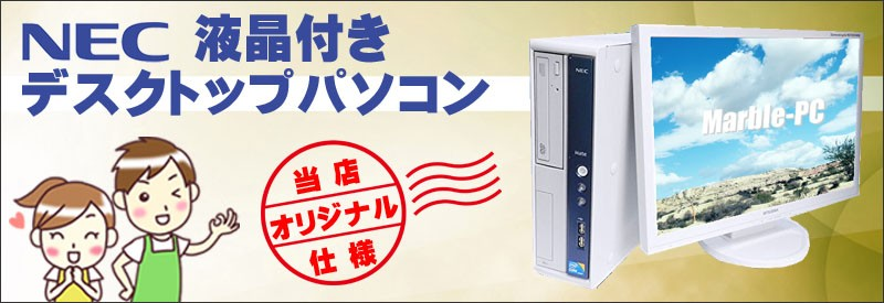 中古パソコン☆まーぶるPCオリジナル!! NEC中古デスクトップPC液晶付き