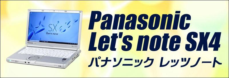 中古パソコン☆Panasonic Let's note SX4