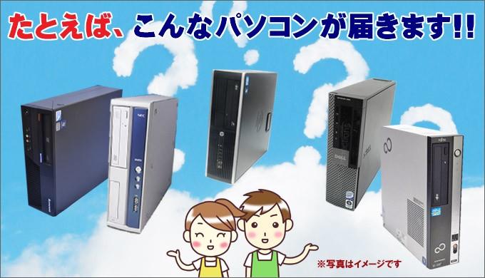 中古パソコン たとえば、こんなパソコンが届きます!! 富士通・NEC・DELL・HP・lenovo/有名メーカーのデスクトップPC