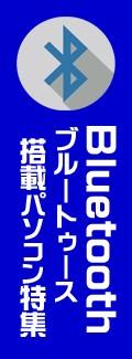 ★Bluetooth搭載