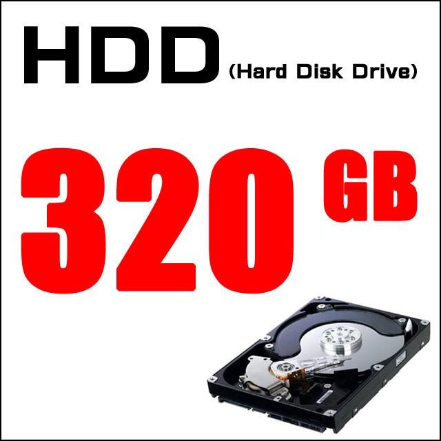 ストレージ HDD320GB搭載