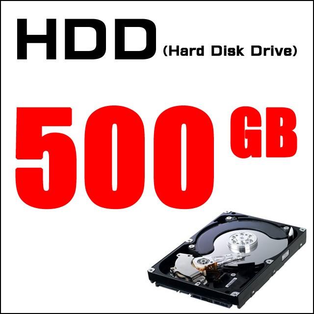 ストレージ ハードディスク500GB